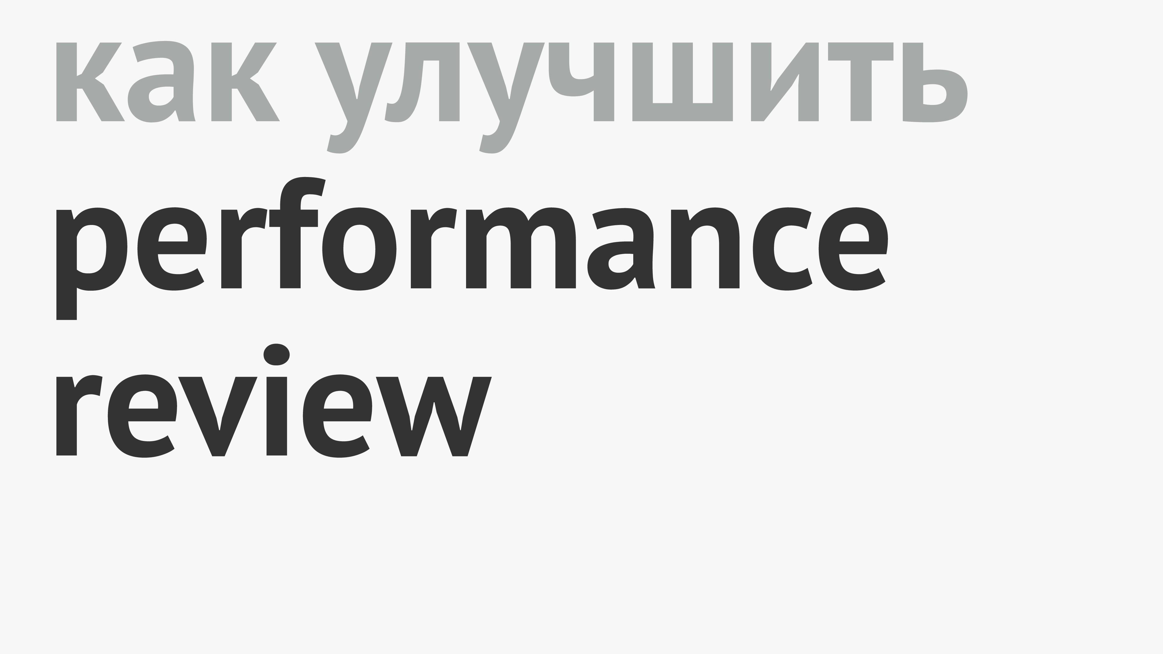 как улучшить performance review