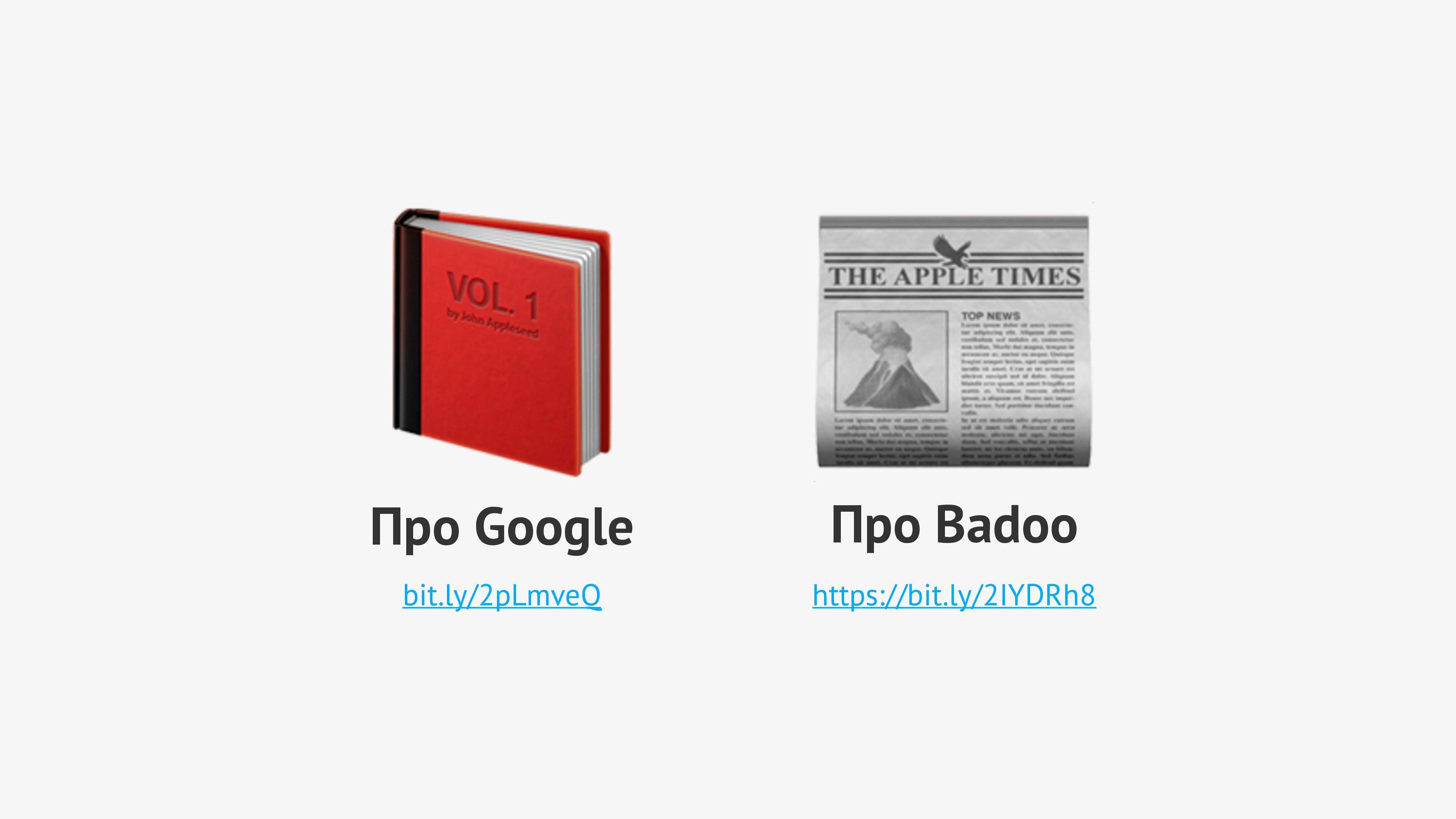 Про Google Про Badoo bit.ly/2pLmveQ https://b...