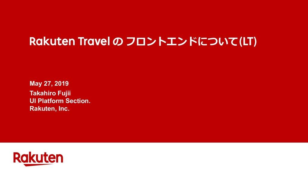 Rakuten Travel の フロントエンドについて(LT) May 27, 2019 T...