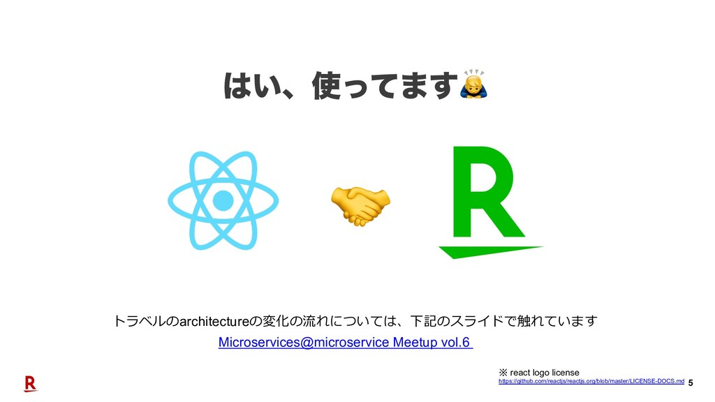 5  Microservices@microservice Meetup vol.6 ※ re...