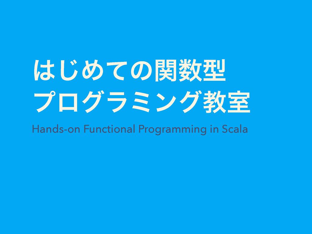 ͡Ίͯͷؔܕ ϓϩάϥϛϯάڭࣨ Hands-on Functional Programm...