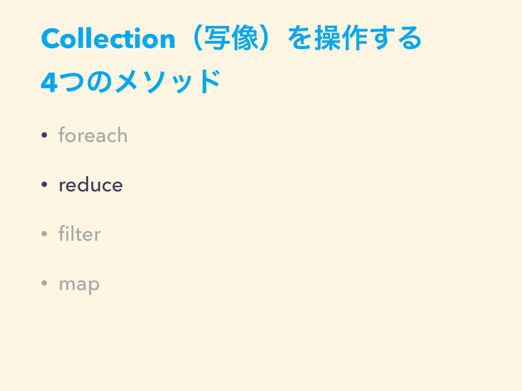 Collectionʢࣸ૾ʣΛૢ࡞͢Δ 4ͭͷϝιου • foreach • reduce ...