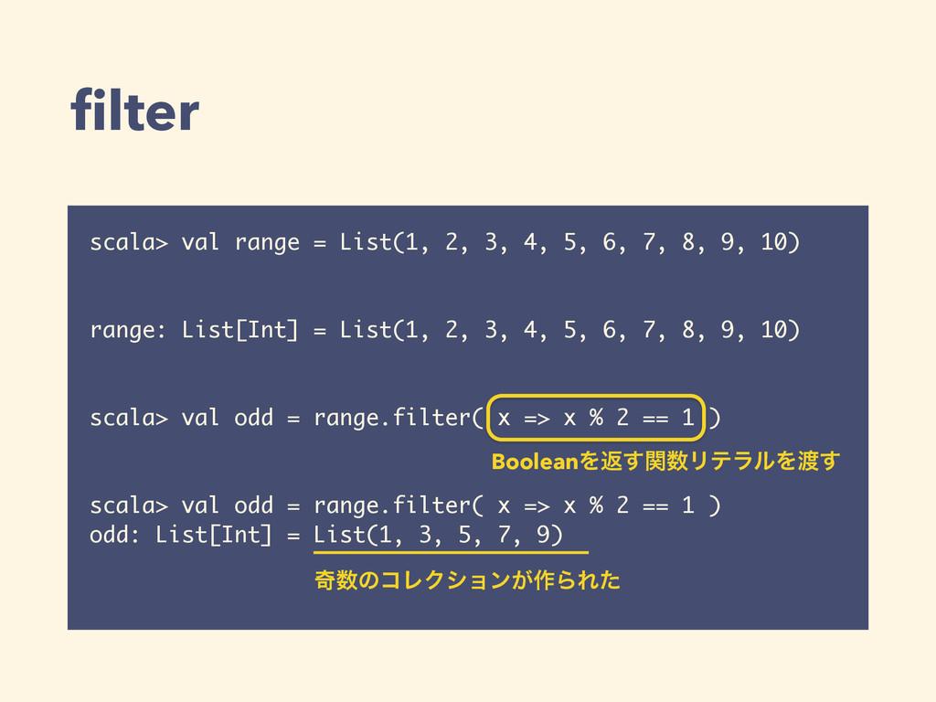 filter scala> val range = List(1, 2, 3, 4, 5, 6,...