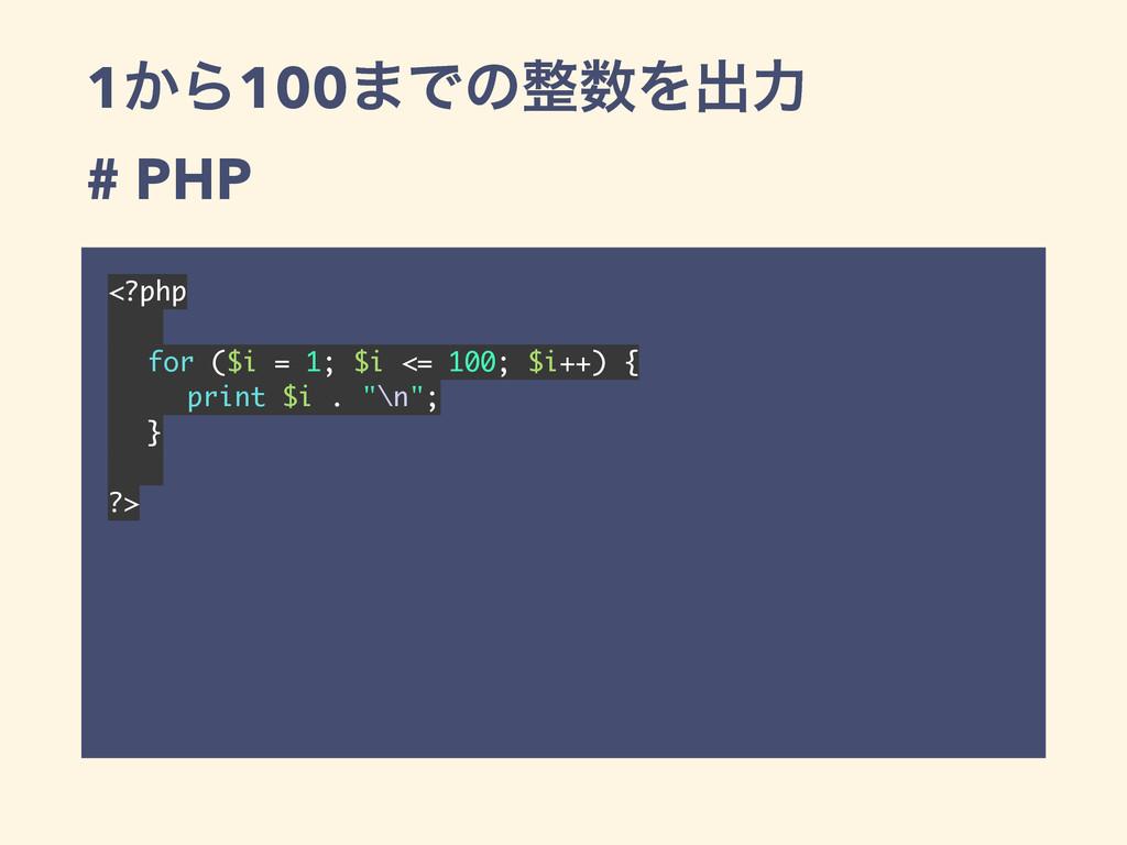 1͔Β100·ͰͷΛग़ྗ # PHP <?php for ($i = 1; $i <= 1...