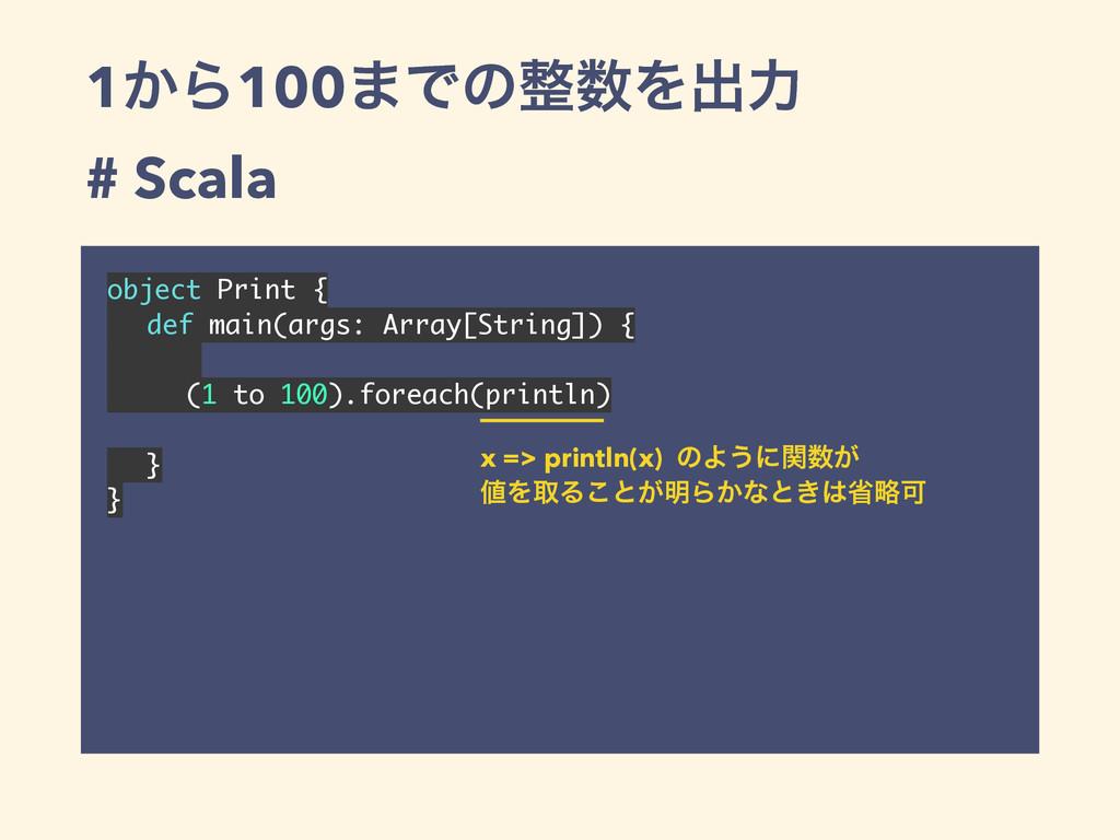1͔Β100·ͰͷΛग़ྗ # Scala object Print { def main(...