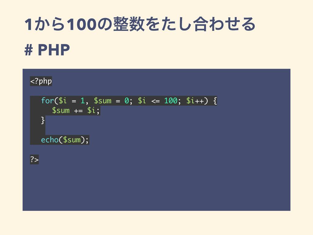 1͔Β100ͷΛͨ͠߹ΘͤΔ # PHP <?php for($i = 1, $sum =...