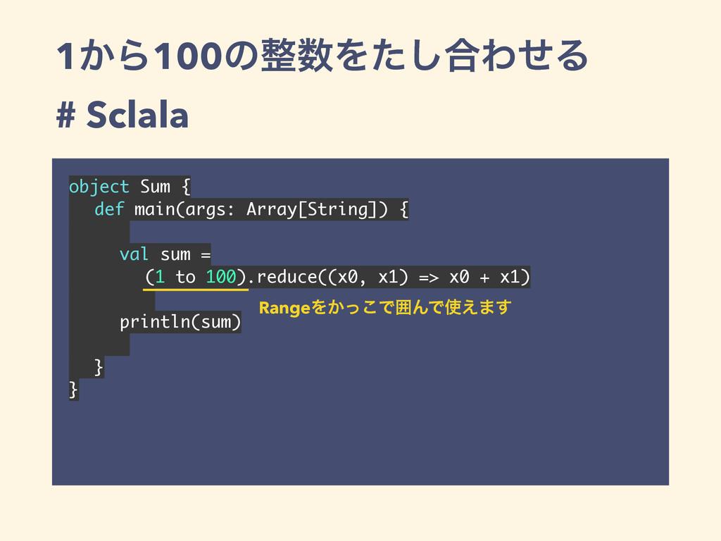 1͔Β100ͷΛͨ͠߹ΘͤΔ # Sclala object Sum { def main...