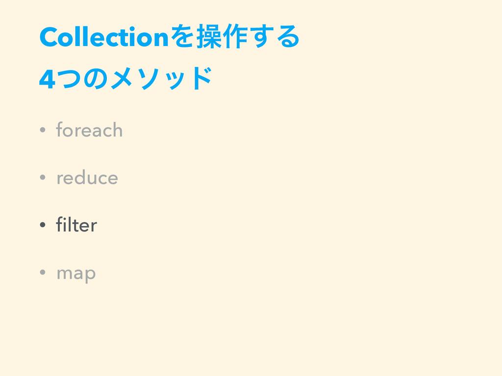 CollectionΛૢ࡞͢Δ 4ͭͷϝιου • foreach • reduce • fil...