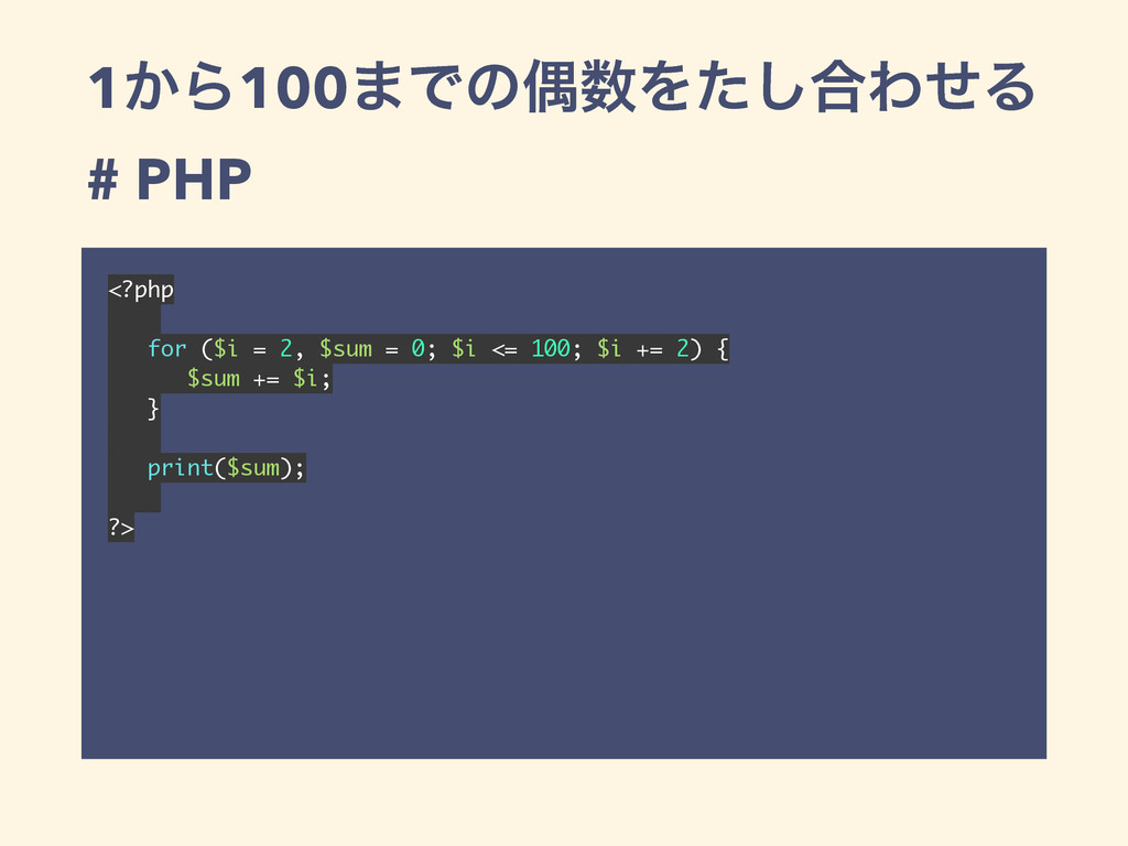 1͔Β100·ͰͷۮΛͨ͠߹ΘͤΔ # PHP <?php for ($i = 2, $su...
