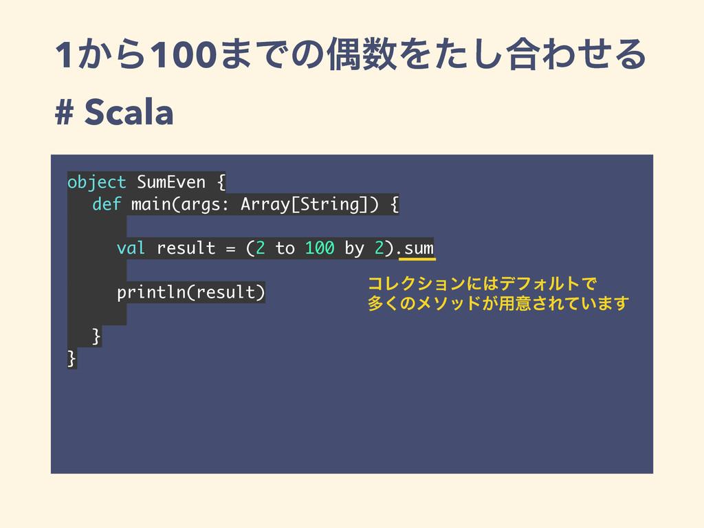1͔Β100·ͰͷۮΛͨ͠߹ΘͤΔ # Scala object SumEven { def...