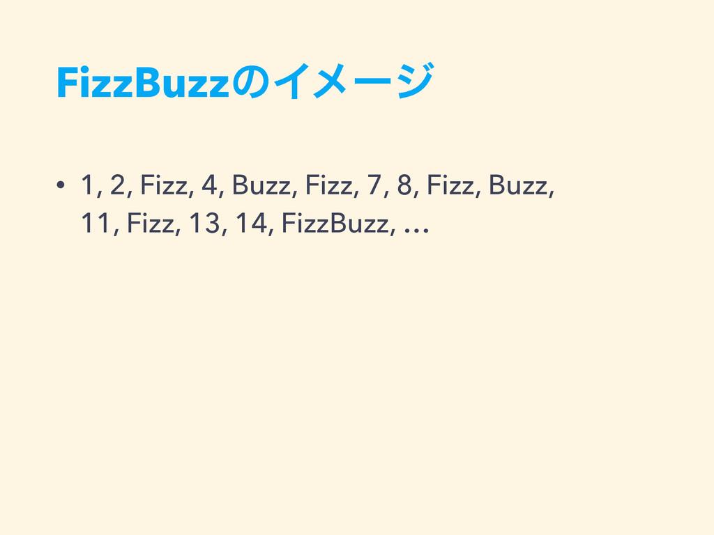 FizzBuzzͷΠϝʔδ • 1, 2, Fizz, 4, Buzz, Fizz, 7, 8...