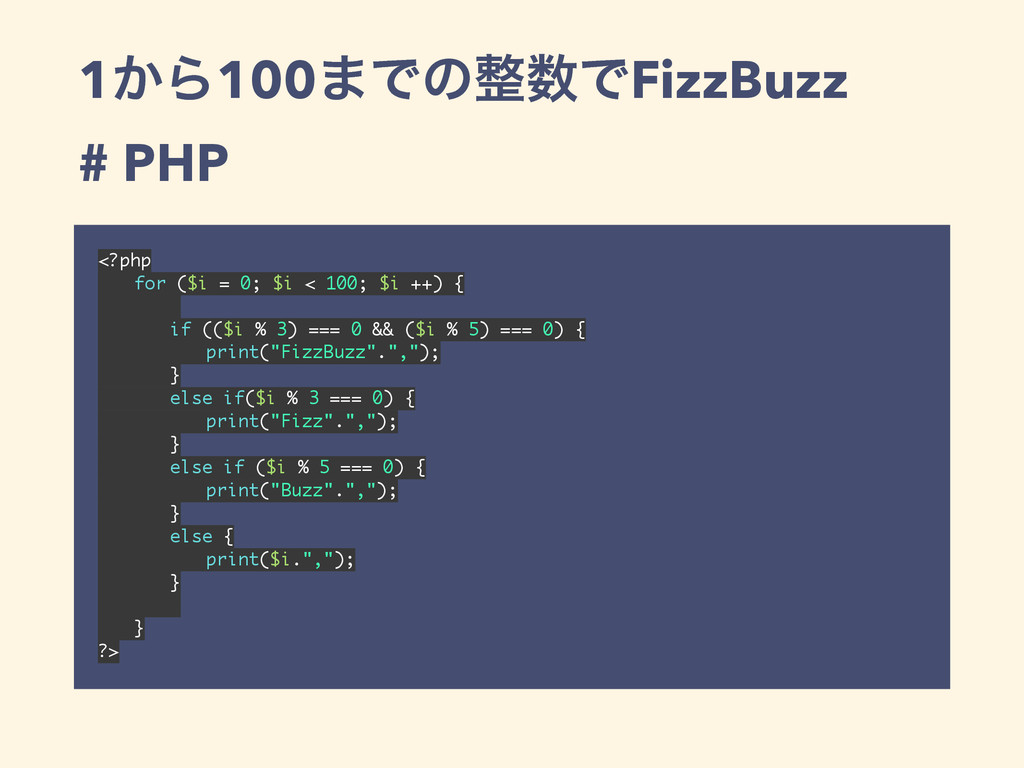 1͔Β100·ͰͷͰFizzBuzz # PHP <?php for ($i = 0; $...