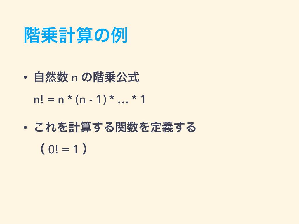 ֊ܭͷྫ • ࣗવ n ͷ֊ެࣜ n! = n * (n - 1) * … * 1 ...