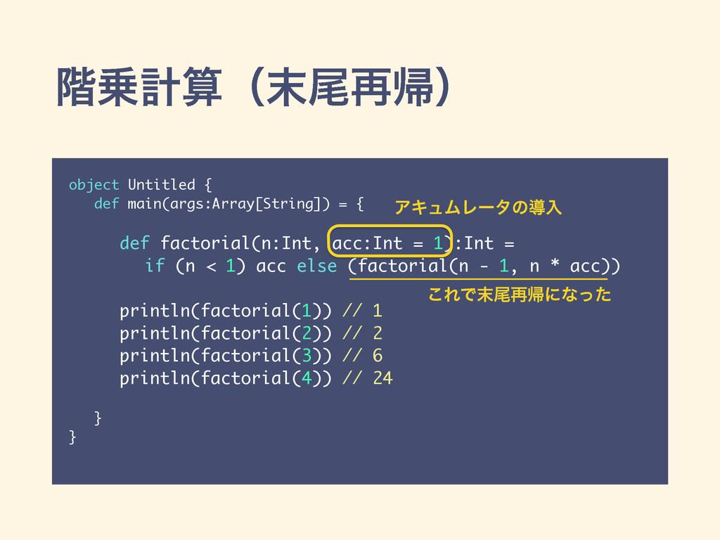 ֊ܭʢඌ࠶ؼʣ object Untitled { def main(args:Arra...