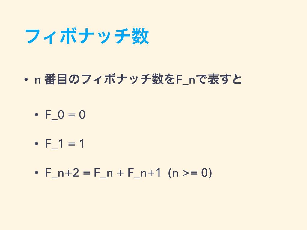 ϑΟϘφον • n ൪ͷϑΟϘφονΛF_nͰද͢ͱ • F_0 = 0 • F_1 ...