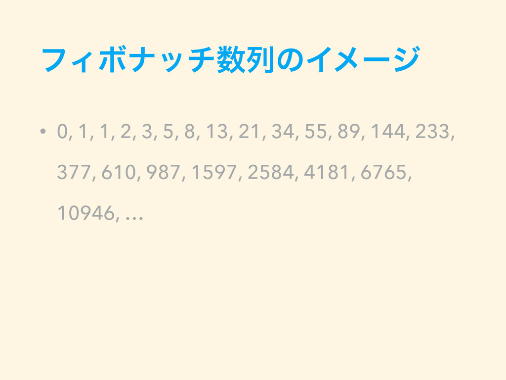 ϑΟϘφονྻͷΠϝʔδ • 0, 1, 1, 2, 3, 5, 8, 13, 21, 34...