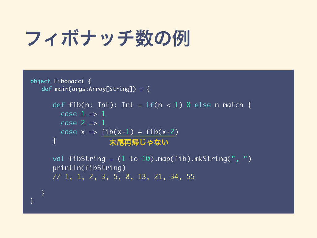 ϑΟϘφονͷྫ object Fibonacci { def main(args:Arra...