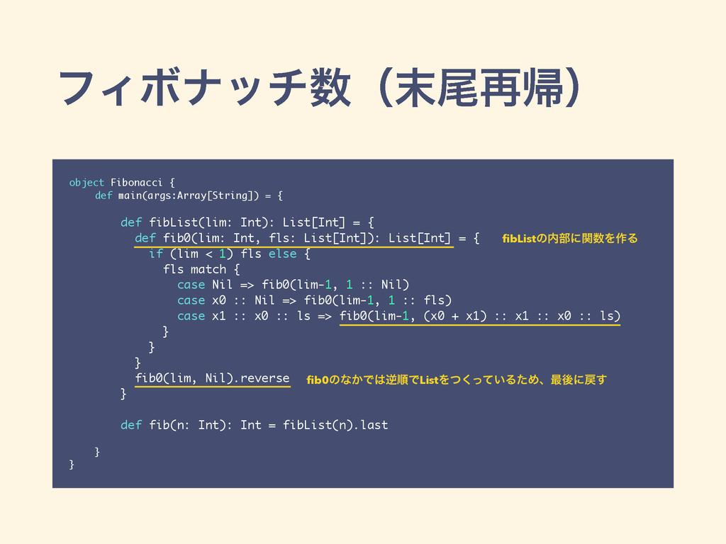 ϑΟϘφονʢඌ࠶ؼʣ object Fibonacci { def main(args:...