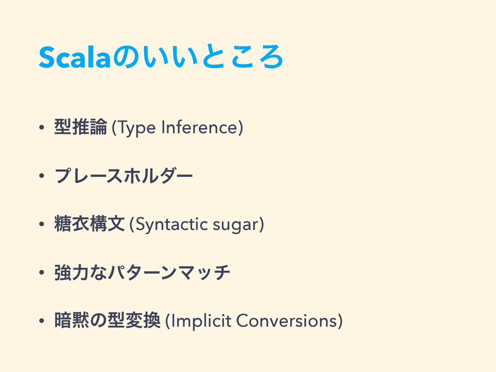 Scalaͷ͍͍ͱ͜Ζ • ܕਪ (Type Inference) • ϓϨʔεϗϧμʔ •...