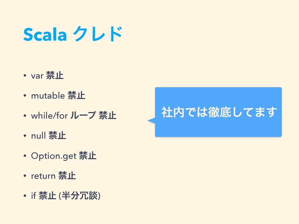 Scala ΫϨυ • var ېࢭ • mutable ېࢭ • while/for ϧʔϓ...