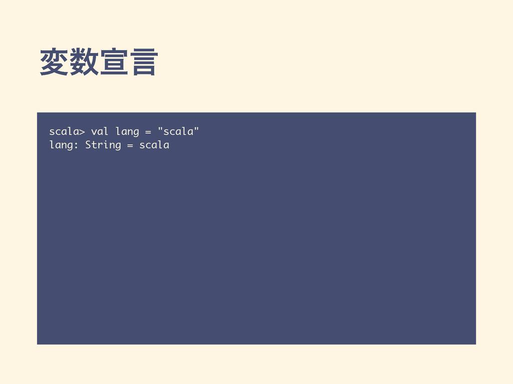 """มએݴ scala> val lang = """"scala"""" lang: String = s..."""