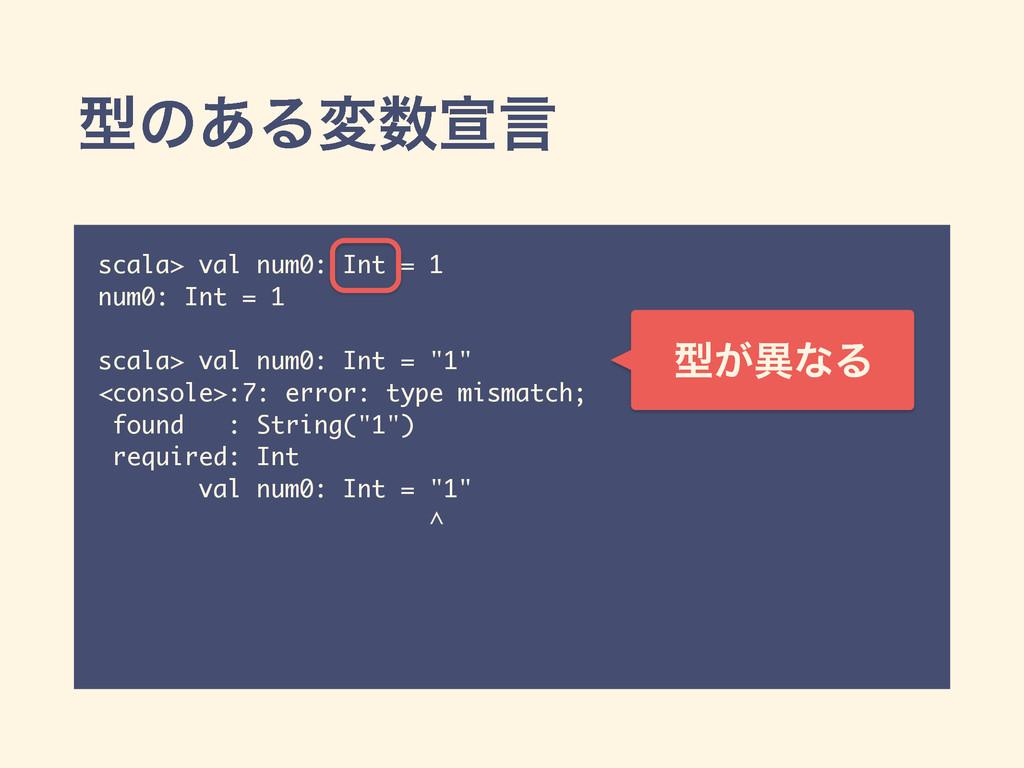 ܕͷ͋Δมએݴ scala> val num0: Int = 1 num0: Int = 1...