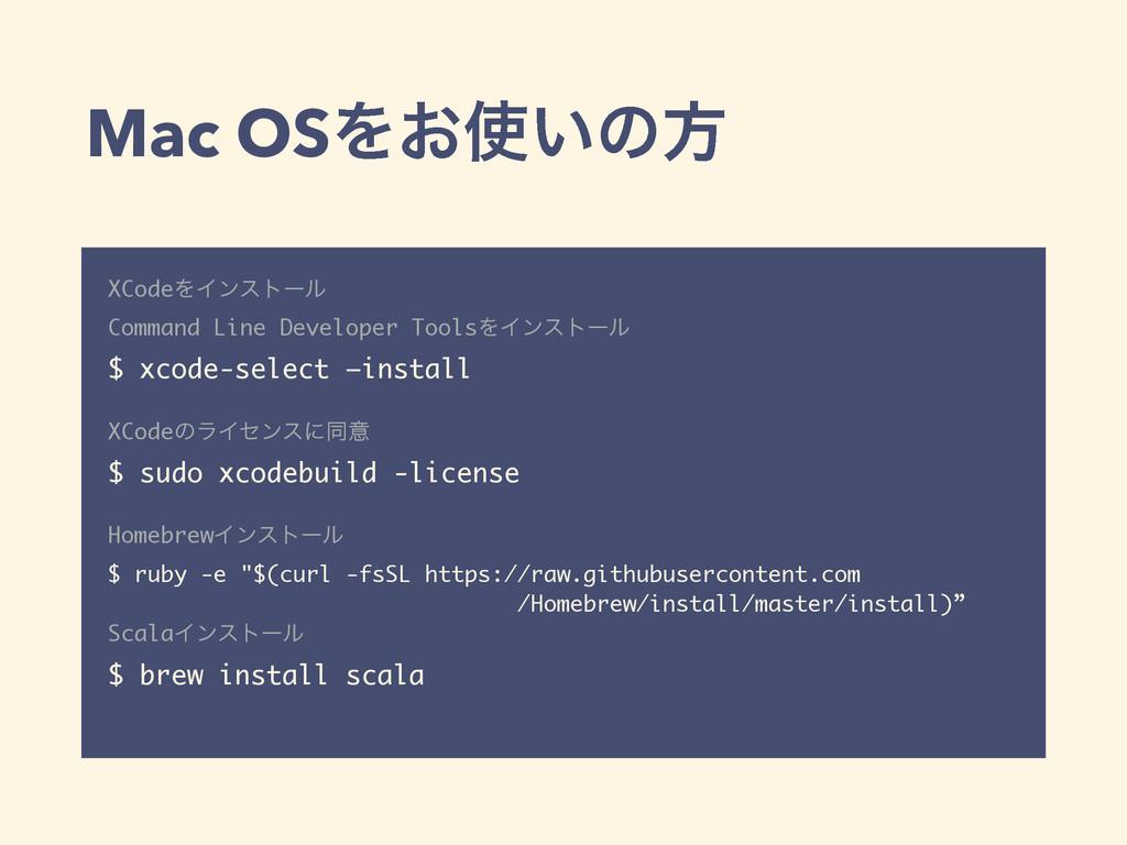 Mac OSΛ͓͍ͷํ XCodeΛΠϯετʔϧ Command Line Develope...