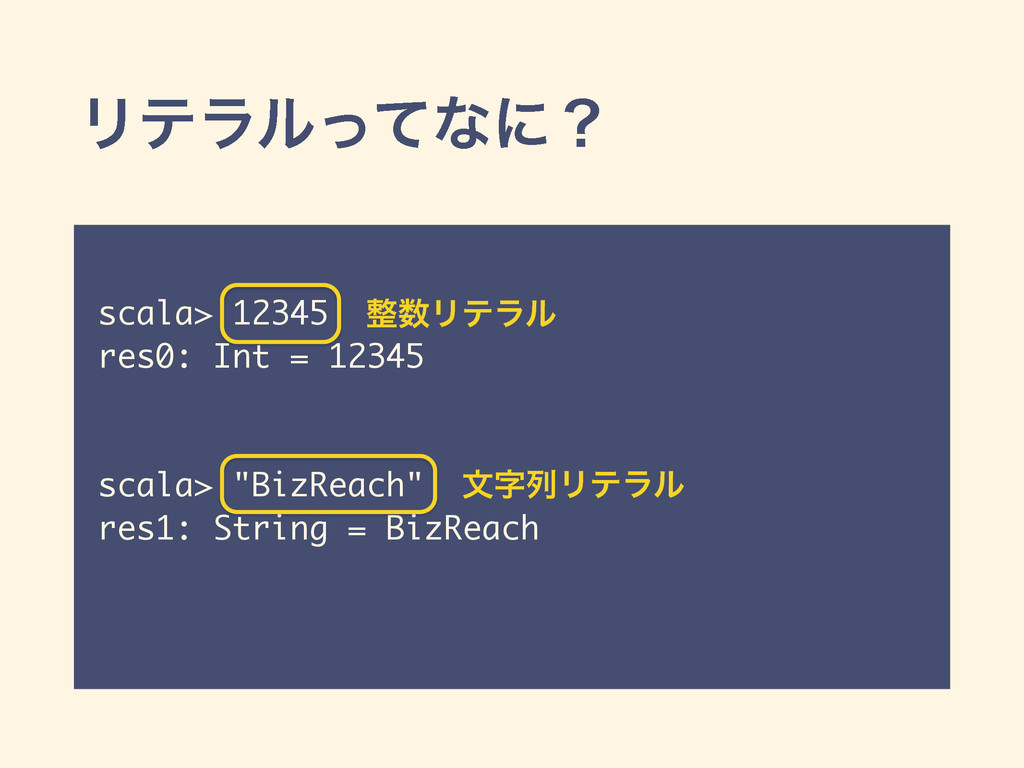Ϧςϥϧͬͯͳʹʁ scala> 12345 res0: Int = 12345 scala>...