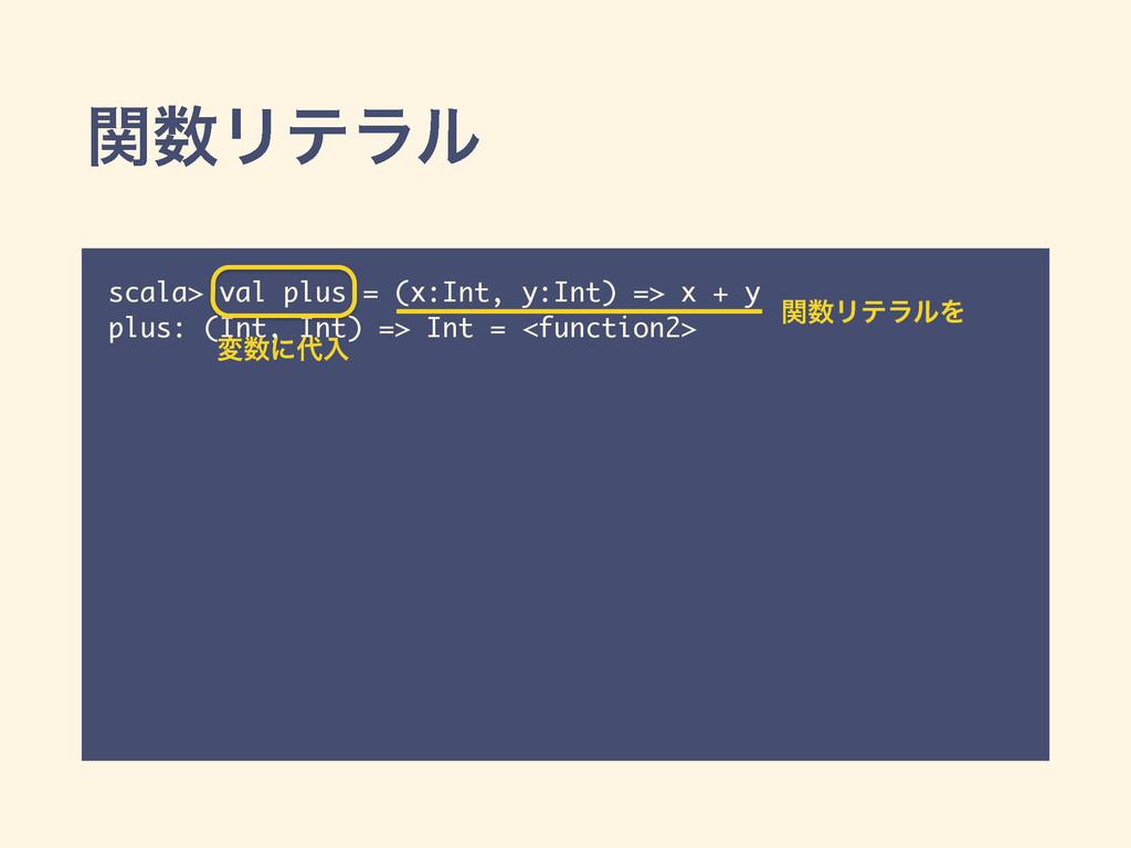 ؔϦςϥϧ scala> val plus = (x:Int, y:Int) => x + ...