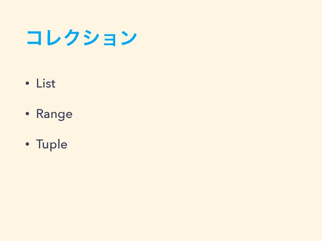 ίϨΫγϣϯ • List • Range • Tuple