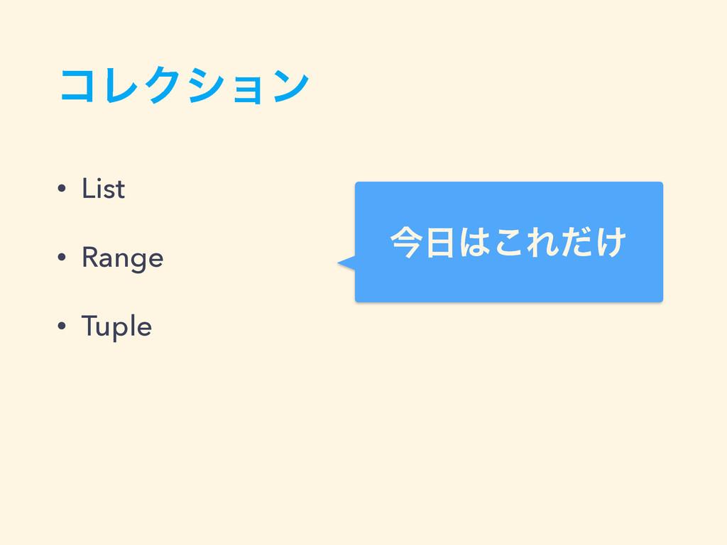 ίϨΫγϣϯ • List • Range • Tuple ࠓ͜Ε͚ͩ