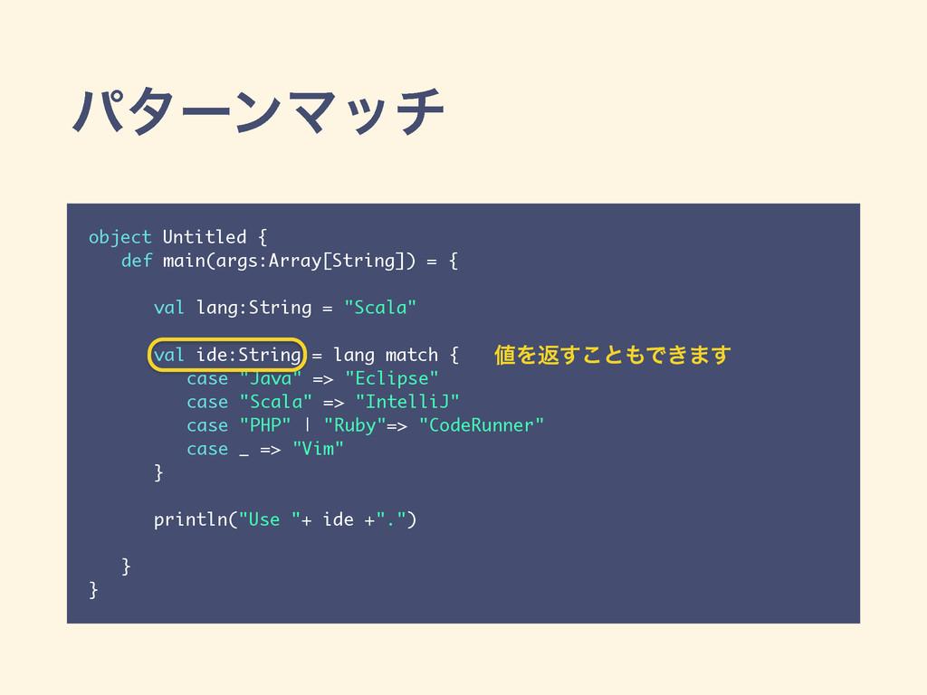ύλʔϯϚον object Untitled { def main(args:Array[S...