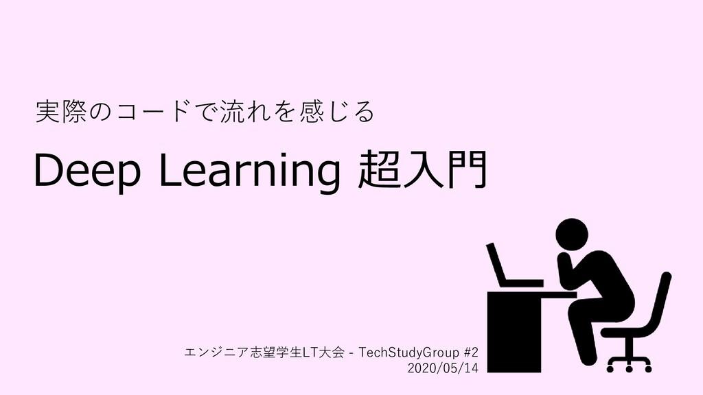 Deep Learning 超入門 実際のコードで流れを感じる エンジニア志望学生LT大会 -...