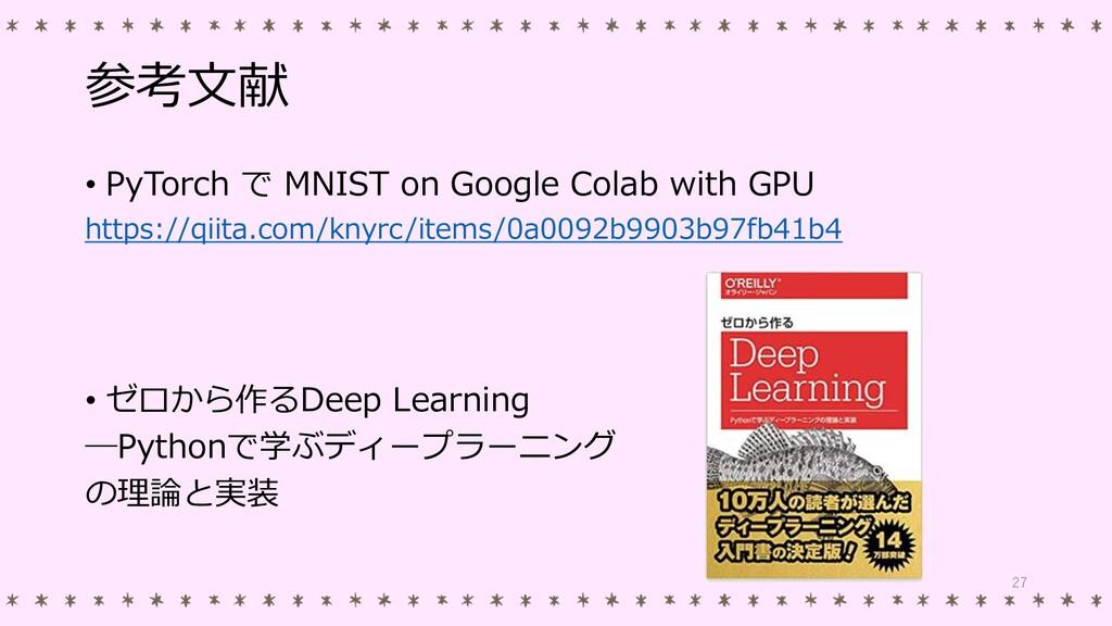 参考文献 • PyTorch で MNIST on Google Colab with GPU...
