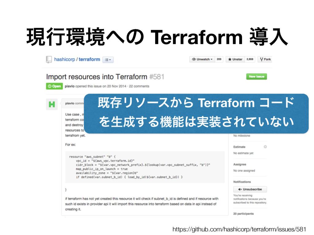 ݱߦڥͷ Terraform ಋೖ https://github.com/hashicor...