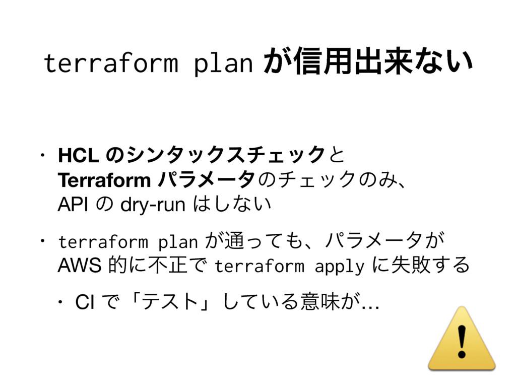 terraform plan ͕৴༻ग़དྷͳ͍ • HCL ͷγϯλοΫενΣοΫͱ Terr...