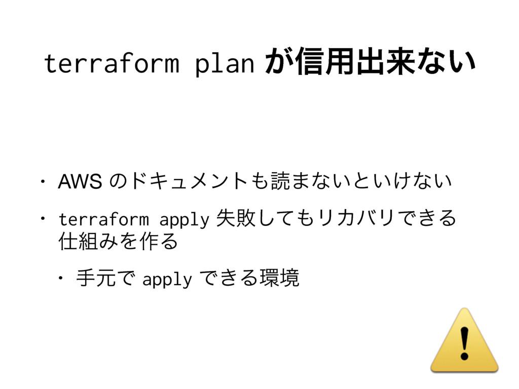terraform plan ͕৴༻ग़དྷͳ͍ • AWS ͷυΩϡϝϯτಡ·ͳ͍ͱ͍͚ͳ͍ ...
