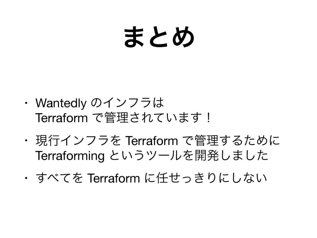 ·ͱΊ • Wantedly ͷΠϯϑϥ Terraform Ͱཧ͞Ε͍ͯ·͢ʂ  • ...