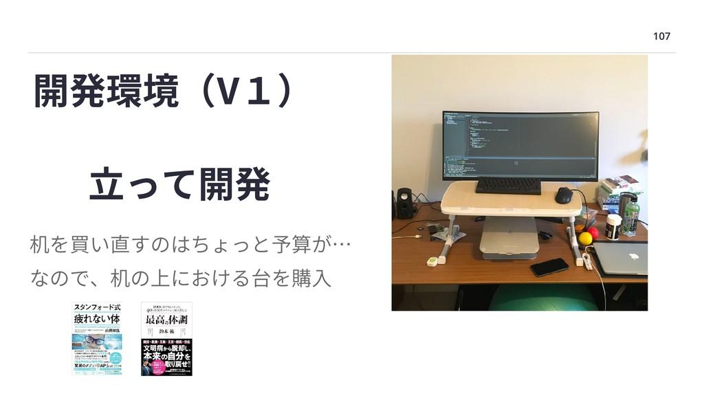 107 開発環境(V1) ⽴って開発 机を買い直すのはちょっと予算が… なので、机の上における...