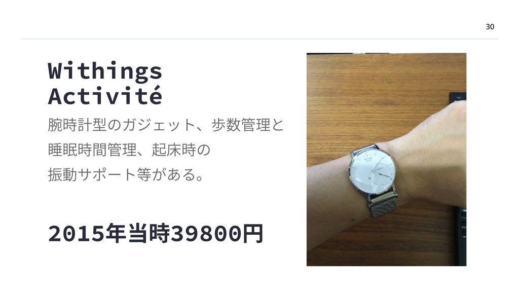 30 Withings Activité 腕時計型のガジェット、歩数管理と 睡眠時間管理、起床...