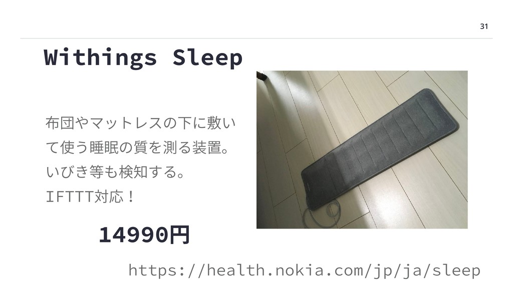 31 Withings Sleep 布団やマットレスの下に敷い て使う睡眠の質を測る装置。 い...