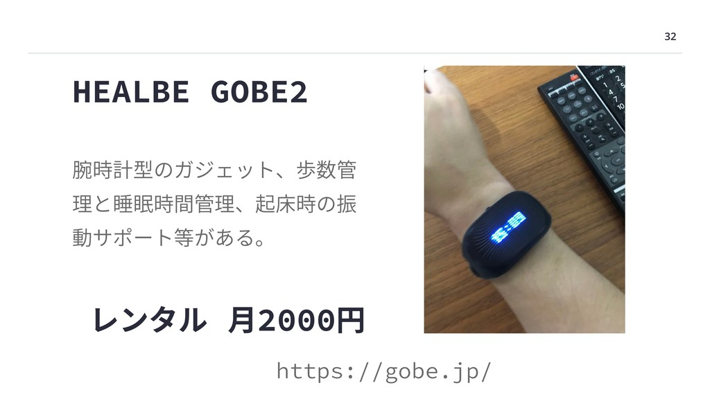 HEALBE GOBE2 腕時計型のガジェット、歩数管 理と睡眠時間管理、起床時の振 動サポー...