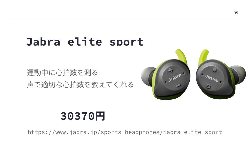 35 Jabra elite sport 運動中に⼼拍数を測る 声で適切な⼼拍数を教えてくれる...
