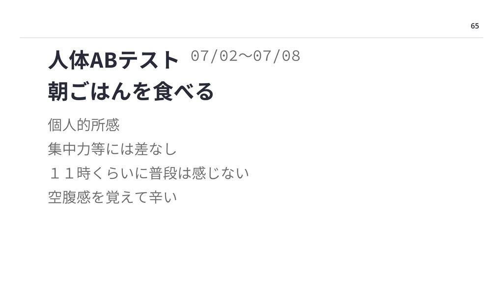 65 ⼈体ABテスト 朝ごはんを⾷べる 07/02〜07/08 個⼈的所感 集中⼒等には差なし...