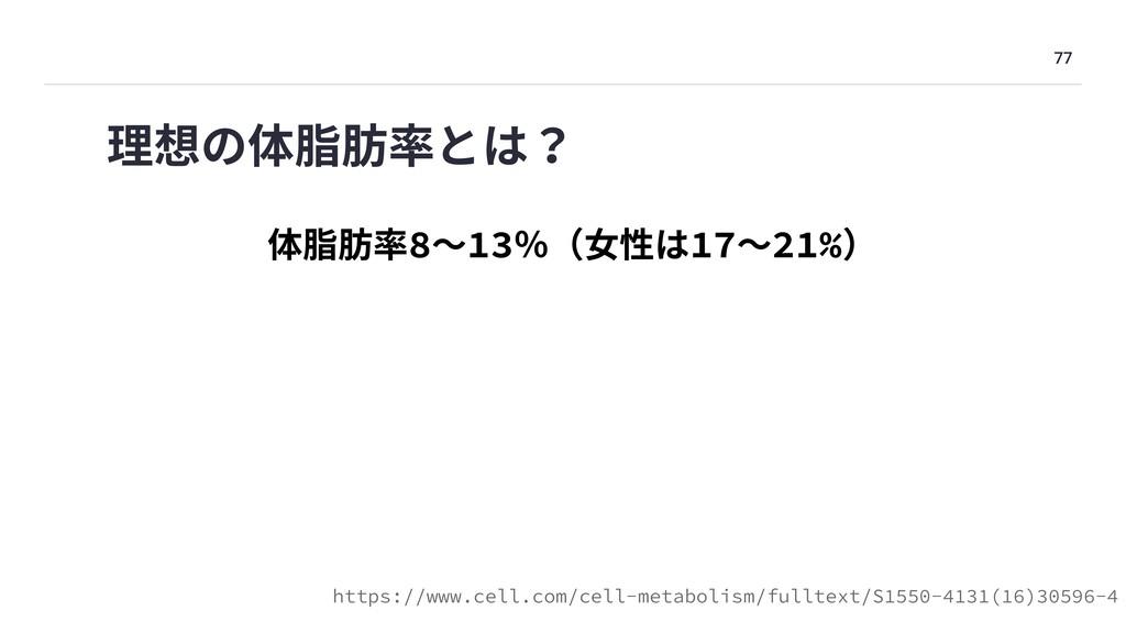 77 体脂肪率8〜13%(⼥性は17〜21%) https://www.cell.com/ce...