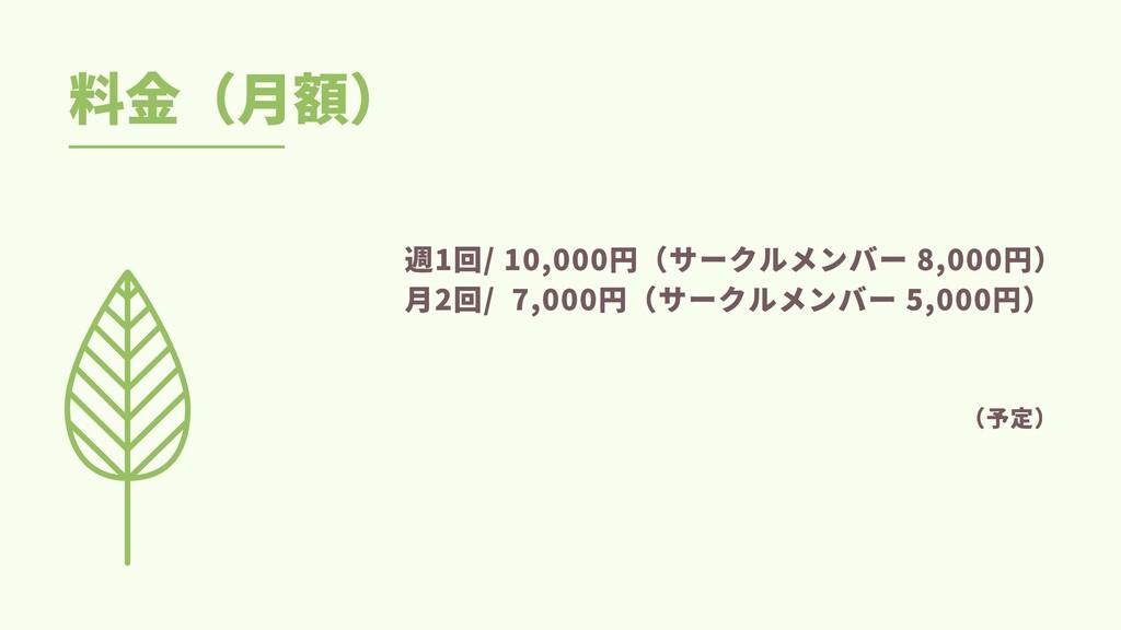 週1回/10,000円(サークルメンバー8,000円) ⽉2回/7,000円(サークル...