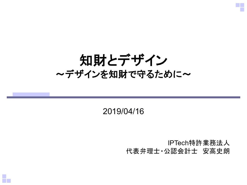 "! "" ! ""  2019/04/16 IPTech..."