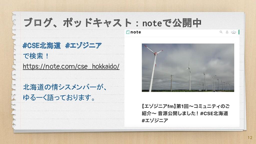 12 ブログ、ポッドキャスト:noteで公開中 #CSE北海道 #エゾジニア で検索! htt...