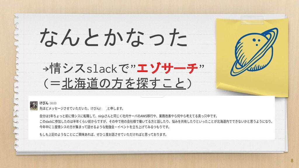 """なんとかなった 8 →情シスslackで""""エゾサーチ"""" (=北海道の方を探すこと)"""