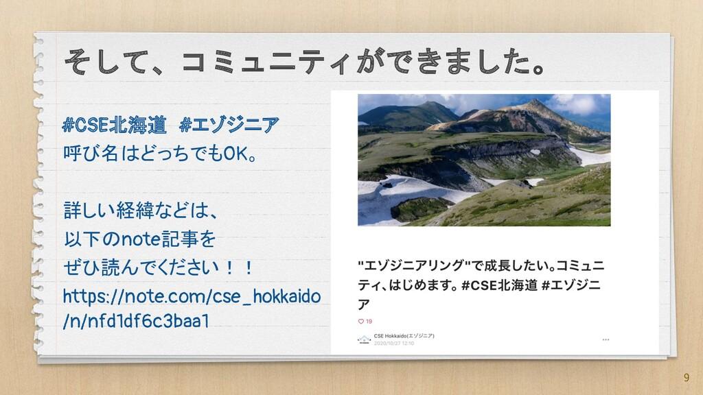 9 そして、コミュニティができました。 #CSE北海道 #エゾジニア 呼び名はどっちでもOK。...